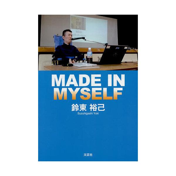 MADE IN MYSELF/鈴東裕己