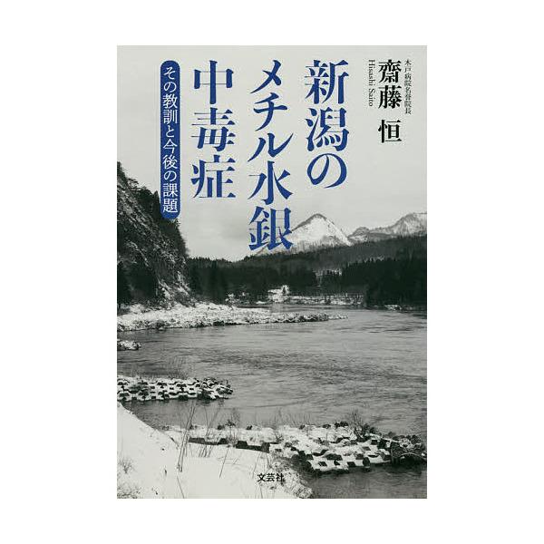 新潟のメチル水銀中毒症 その教訓と今後の課題/齋藤恒