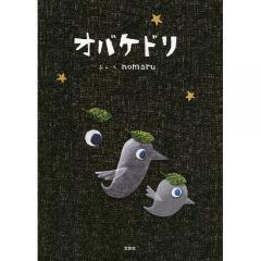 オバケドリ/nomaru/子供/絵本