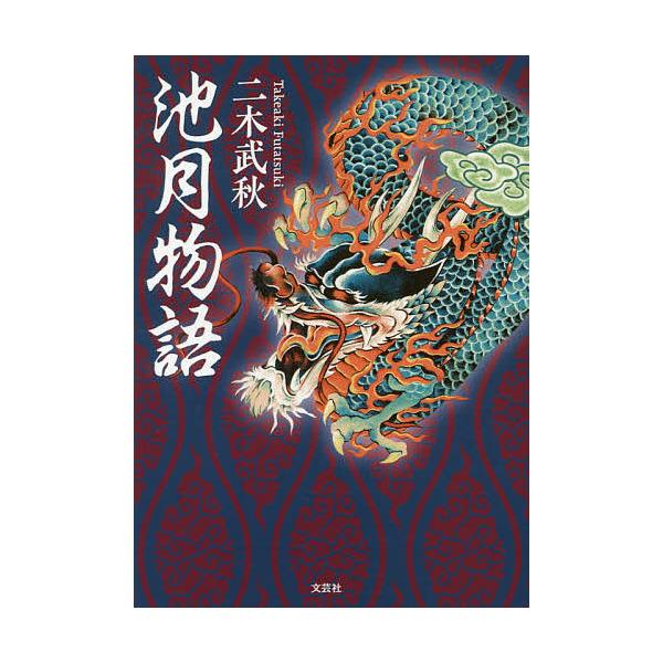 池月物語/二木武秋