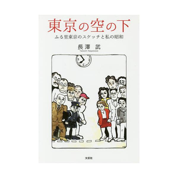 東京の空の下 ふる里東京のスケッチと私の昭和/長澤武