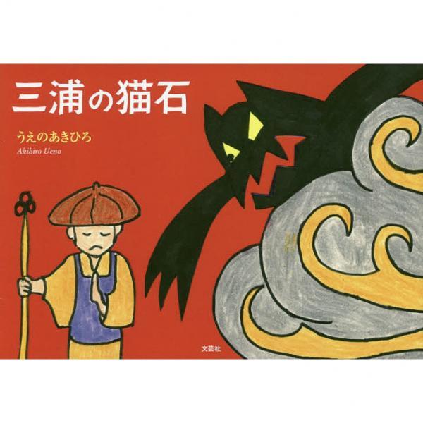 三浦の猫石/うえのあきひろ/子供/絵本