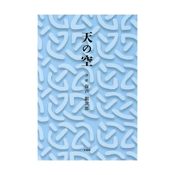 天の空/保芦銀次郎