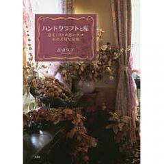 〔予約〕ハンドクラフトと私 過ぎし日々の思い出は/吉田久子