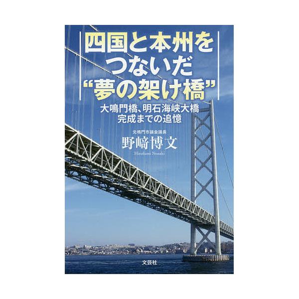 """四国と本州をつないだ""""夢の架け橋"""" 大鳴門橋、明石海峡大橋完成までの追憶/野崎博文"""