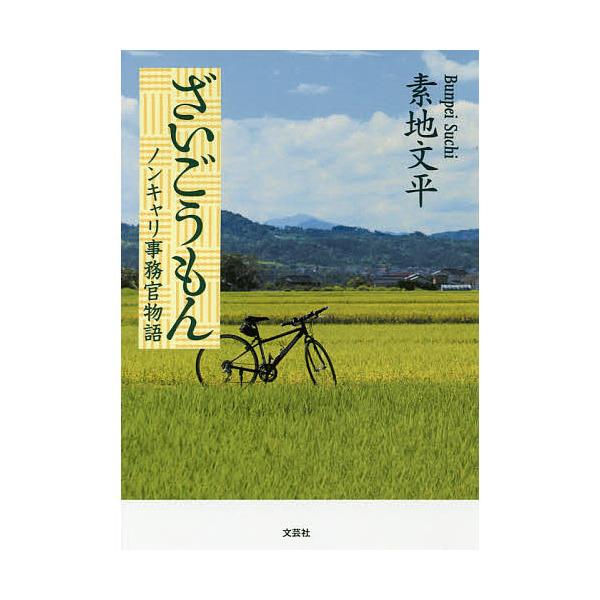 ざいごうもん ノンキャリ事務官物語/素地文平
