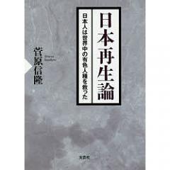 〔予約〕日本再生論 日本人は世界中の有色人種を救/菅原信隆