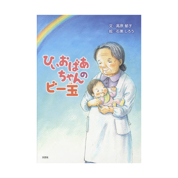 ひいおばあちゃんのビー玉/高原郁子/石黒しろう