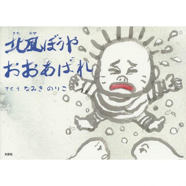 北風ぼうやおおあばれ/なみきのりこ/子供/絵本