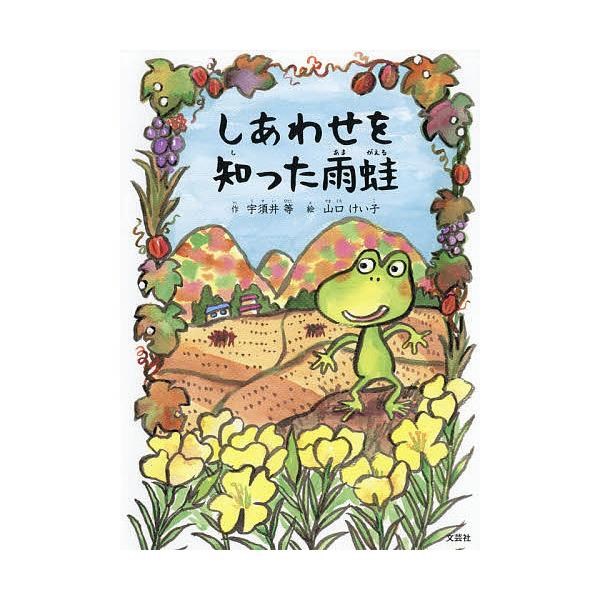 しあわせを知った雨蛙/宇須井等/山口けい子