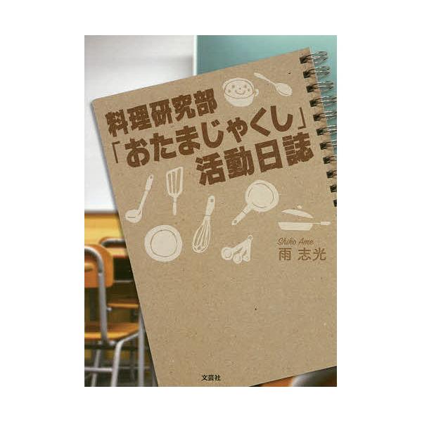 料理研究部「おたまじゃくし」活動日誌/雨志光