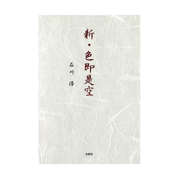 新・色即是空/石川浩