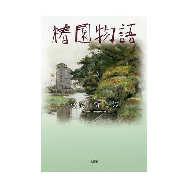椿園物語/池尻有三郎
