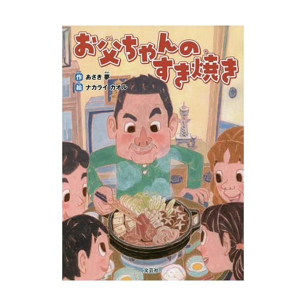 お父ちゃんのすき焼き/あさき夢/ナカライカオル/子供/絵本