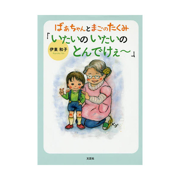 ばあちゃんとまごのたくみ「いたいのいたいのとんでけぇ~」/伊東和子