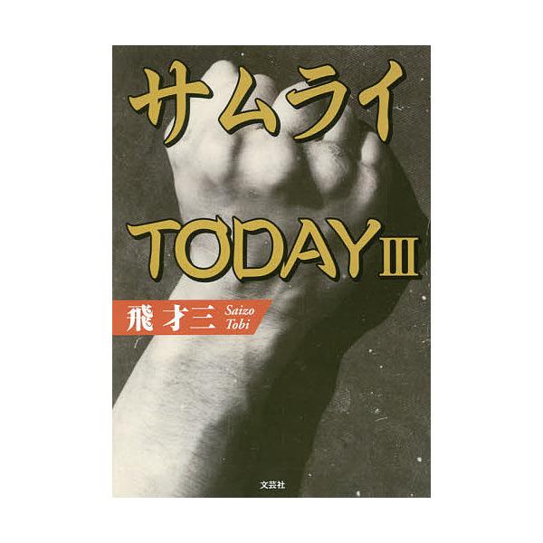 サムライTODAY 3/飛才三