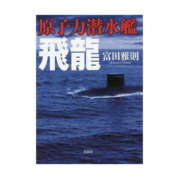原子力潜水艦飛龍/富田雅則