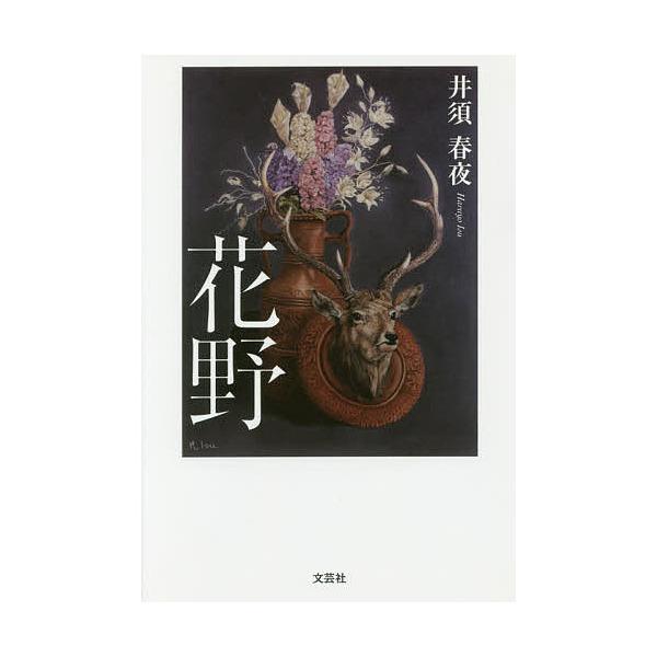 花野/井須春夜