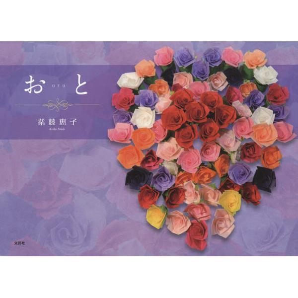 おと/紫藤恵子