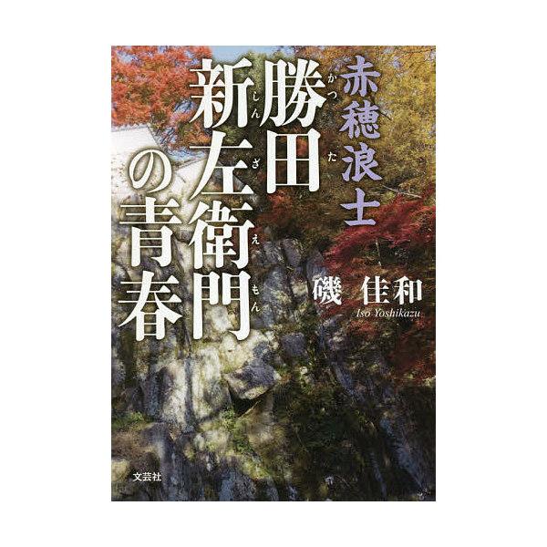 LOHACO - 赤穂浪士勝田新左衛門...