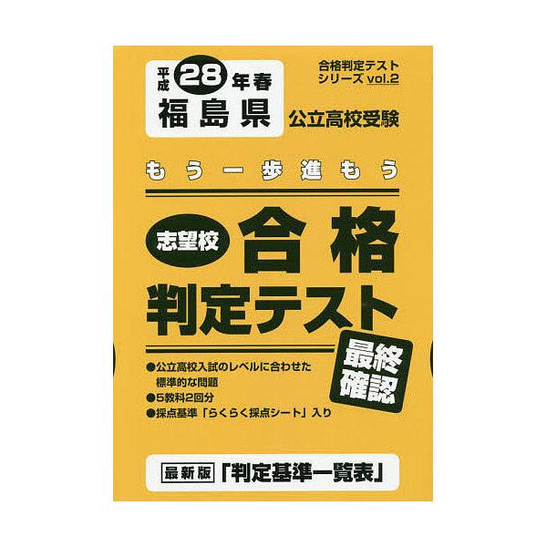 平28 春 福島県公立高校受験最終確認