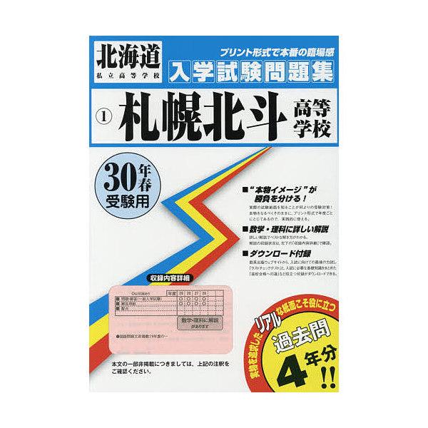 札幌北斗高等学校 30年春受験用