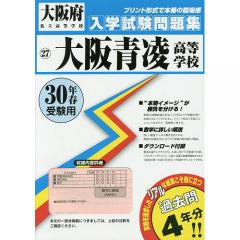 大阪青凌高等学校 30年春受験用