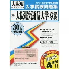 大阪電気通信大学高等学校 30年春受験用