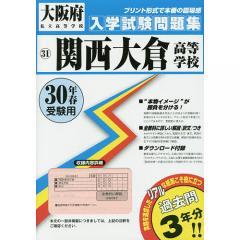 関西大倉高等学校 30年春受験用