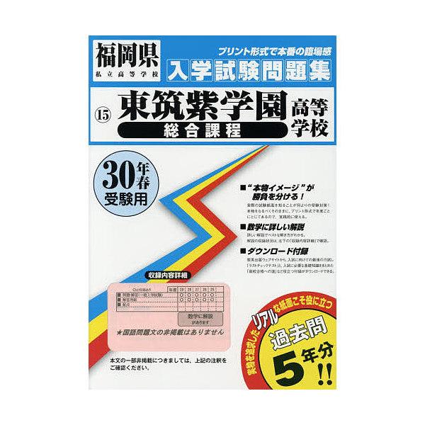 東筑紫学園高等学校総合課程 30年春受験用