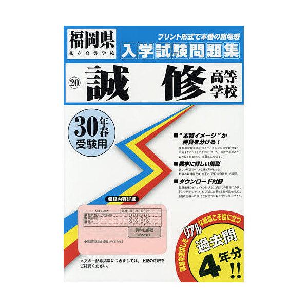誠修高等学校 30年春受験用
