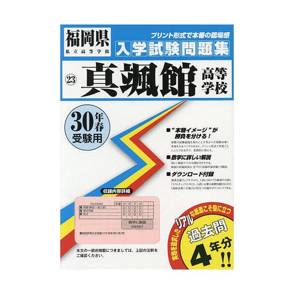 真颯館高等学校 30年春受験用