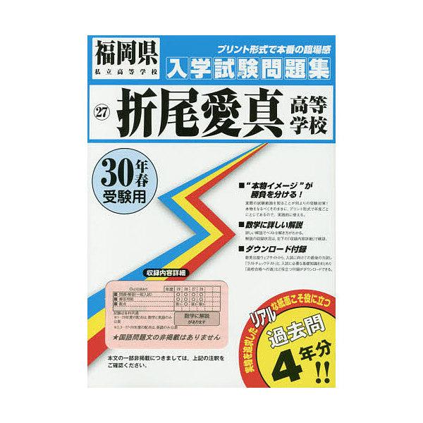 折尾愛真高等学校 30年春受験用