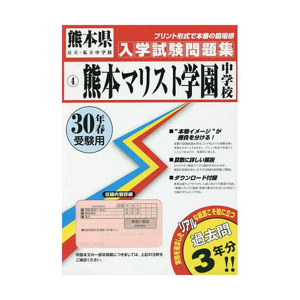 熊本マリスト学園中学校 30年春受験用