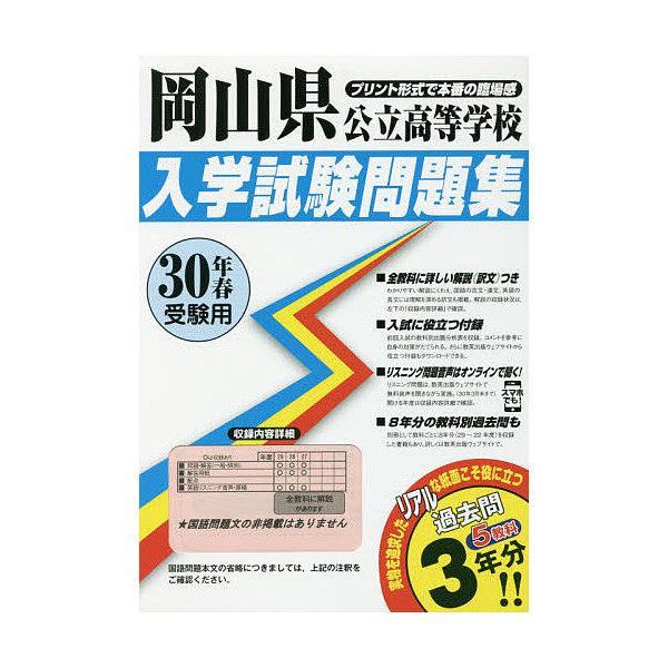 岡山県公立高等学校入学試験問題集 30年春受験用