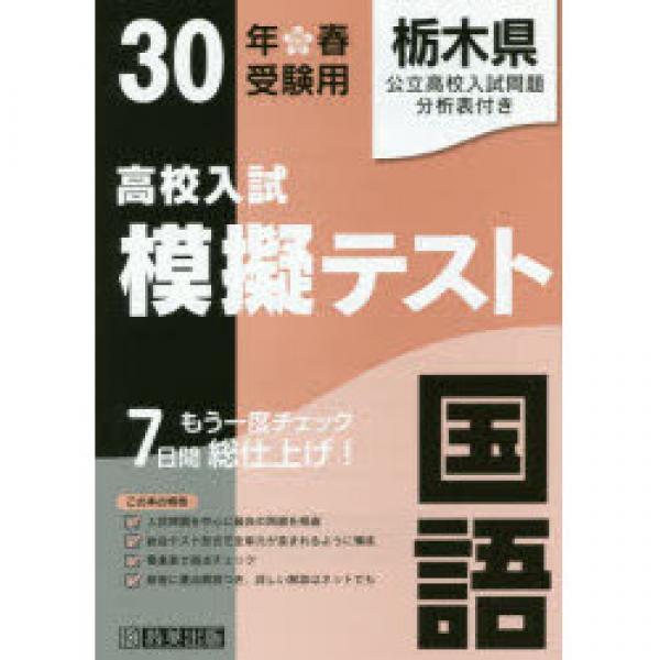 栃木県高校入試模擬テスト国語 30年春受験用