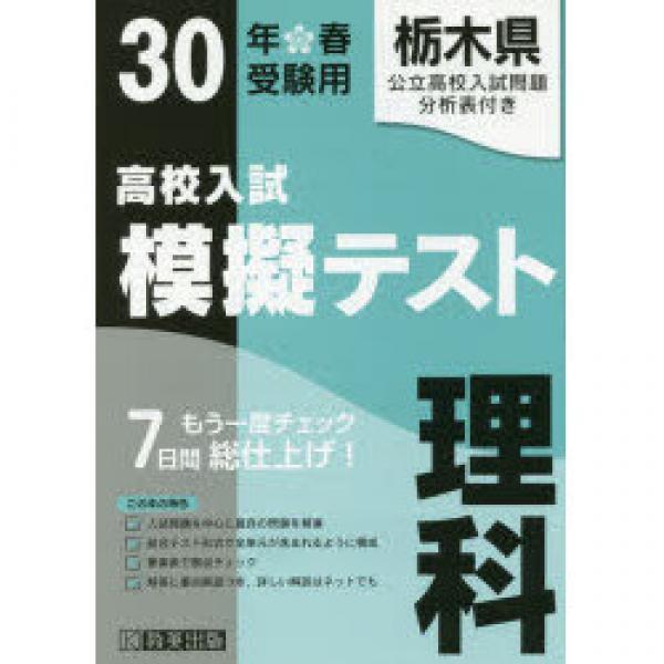 栃木県高校入試模擬テスト理科 30年春受験用