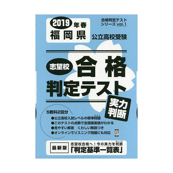 '19 春 福岡県公立高校受験実力判断