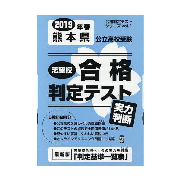 '19 春 熊本県公立高校受験実力判断