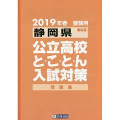 '19 静岡県公立高校と・こ・と・ん入試