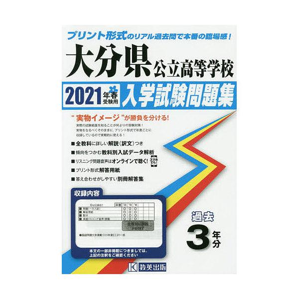 県 入試 大分 2021 高校
