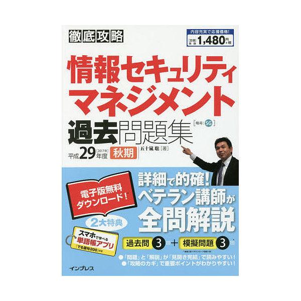 情報セキュリティマネジメント過去問題集 平成29年度秋期/五十嵐聡