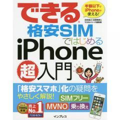 できる格安SIMではじめるiPhone超入門 半額以下でiPhoneが使える! 「格安スマホ」化の疑問をやさしく解説!SIMフリー MVNO 乗り換え