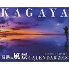カレンダー '18 奇跡の風景~天空から/KAGAYA