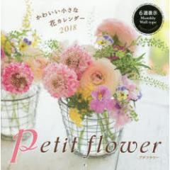 '18 petit flower