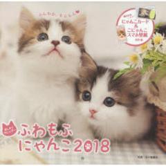 カレンダー '18 ふわもふにゃんこ/五十嵐健太