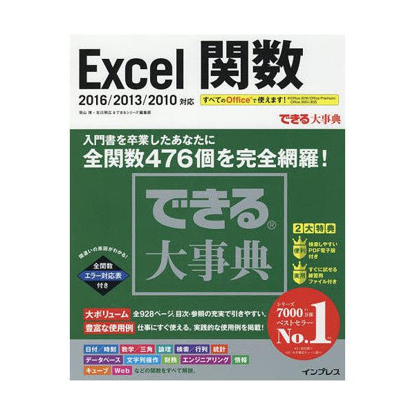 Excel関数/羽山博/吉川明広/できるシリーズ編集部