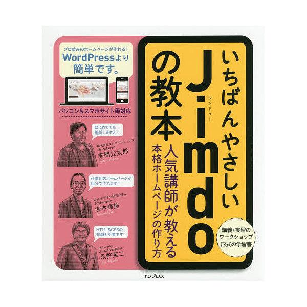 いちばんやさしいJimdoの教本 人気講師が教える本格ホームページの作り方/赤間公太郎/浅木輝美/永野英二