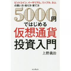 5000円ではじめる仮想通貨投資入門 ビットコイン、イーサリアム、リップル、ネムの買い方・売り方・育て方/上野義治