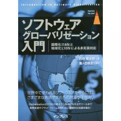 ソフトウェアグローバリゼーション入門 国際化I18Nと地域化L10Nによる多言語対応/西野竜太郎